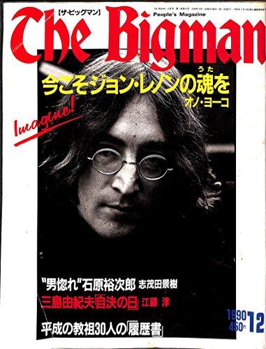 The Bigman (ザ・ビッグマン) 1990年 12月号 平成の教祖30人の履歴書