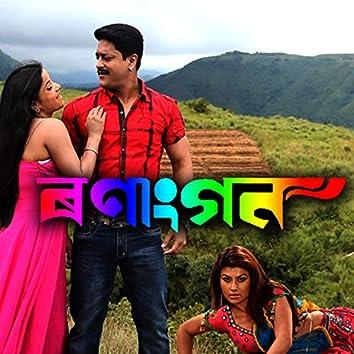 Ranangan (Original Motion Picture Soundtrack)