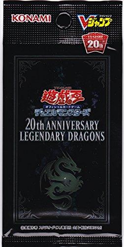 遊戯王 20th ANNIVERSARY LEGENDARY DRAGONS Vジャンプ 応募者全員大サービス