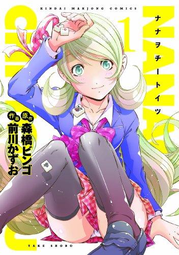 ナナヲチートイツ (1) (近代麻雀コミックス)の詳細を見る
