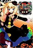 Venus Versus Virus(4) (電撃コミックス)