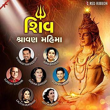Shiv- Shravan Mahima