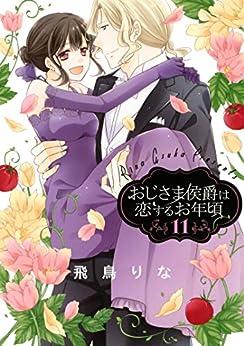[飛鳥りな]のおじさま侯爵は恋するお年頃 11 (ネクストFコミックス)