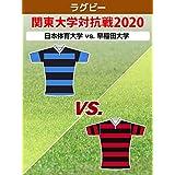 ラグビー 関東大学対抗戦2020 日本体育大学 vs. 早稲田大学