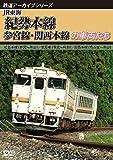 (Railroad) - Tetsudou Archive Series 55 Jr Tokai Kiseihonsen.Sanguusen.Kansaihonsen N [Edizione: Giappone] [Italia] [DVD]