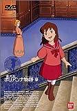 愛少女ポリアンナ物語(9)[DVD]