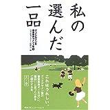 私の選んだ一品 -犬の巻- (グッドデザイン賞審査委員コメント集 (5))