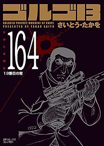 ゴルゴ13 164 13番目の客 (SPコミックスコンパクト)