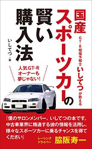 gt-r soubayohoushi ishitetsugaoshieru kokusan sportscar no kashikoikounyuuhou (Japanese Edition)