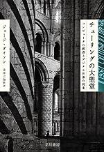 表紙: チューリングの大聖堂 コンピュータの創造とデジタル世界の到来 | ジョージ ダイソン