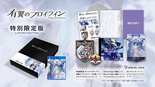 PlayStation4版 有翼のフロイライン 限定版【Amazon.co.jp限定】アイテム未定