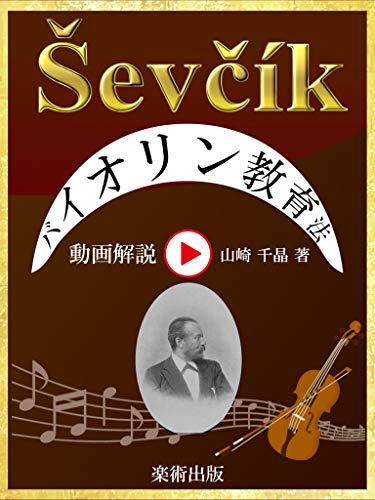 シェフチークバイオリン教育法