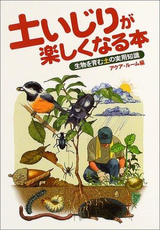 土いじりが楽しくなる本 ~生物を育む土の実用知識~