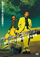 ワースト☆コンタクト [DVD]
