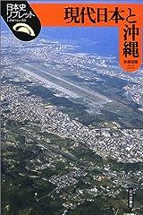 現代日本と沖縄 (日本史リブレット) 単行本
