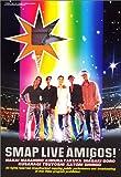 SMAP LIVE AMIGOS! [VHS] - SMAP, SMAP