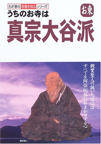 うちのお寺は真宗大谷派(お東) (わが家の宗教を知るシリーズ)