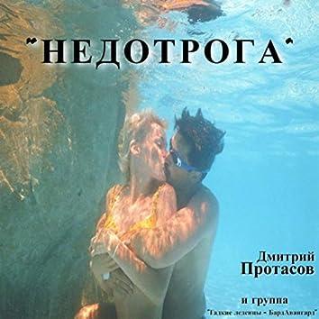Недотрога (feat. Гадкие леденцы - БардАвангард)