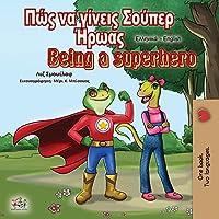 Being a Superhero (Greek English Bilingual Book) (Greek English Bilingual Collection)