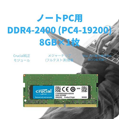 『CFD販売 ノートPC用メモリ PC4-19200(DDR4-2400) 8GB×1枚 / 260pin / 無期限保証 / Crucial by Micron / D4N2400CM-8G』の6枚目の画像