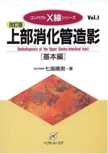 上部消化管造影 (基本編) (コンパクトX線シリーズ (Vol.1))