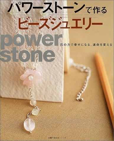 パワーストーンで作るビーズジュエリー—石の力で幸せになる、運命を変える (主婦の友生活シリーズ)