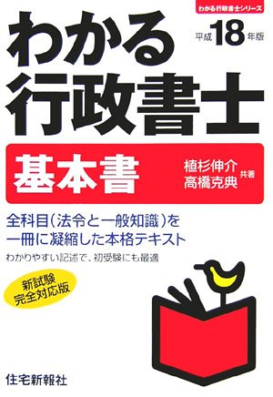 わかる行政書士基本書〈平成18年版〉 (わかる行政書士シリーズ)