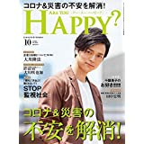 Are You Happy? (アーユーハッピー) 2020年10月号 [雑誌] Are You Happy?