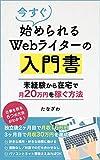 今すぐ始められるWebライターの入門書【副業OK】:未経験から在宅で月20万円を稼ぐ方法