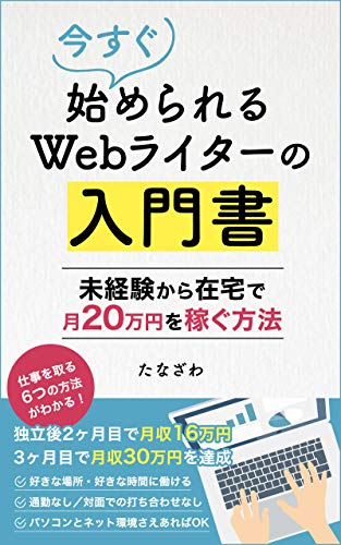 An Introductory Guide to Web Writing (Japanese Edition)