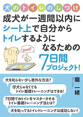 犬のトイレのしつけ。成犬が一週間以内にシート上で自分からトイレするようになるための7日間プロジェクト!10分で読めるシリーズ