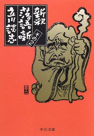 新釈落語噺〈その2〉 (中公文庫)