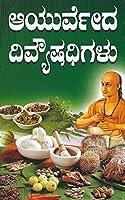 Aayurveda Divyashadhigalu