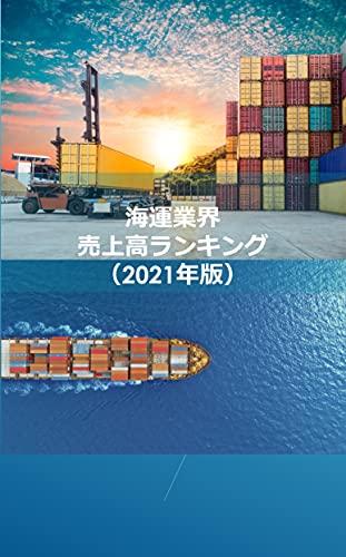 海運業界の売上高ランキング(2021年版)