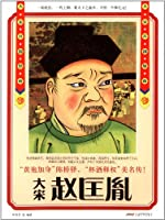 《大宋国皇帝--赵匡胤》