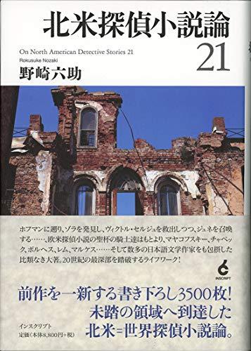 北米探偵小説論21