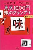 東京1000円味のグランプリおかわり!
