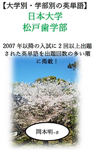 【大学別・学部別の英単語】 日本大学 松戸歯学部: 2007年以降の入試に2回以上出題された英単語を出題回数の多い順に掲載!