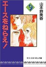 エースをねらえ! (9) (中公文庫―コミック版)