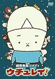 ウチュレイ![DVD]