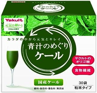 ヤクルト 青汁のめぐり ケール30袋
