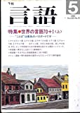 月刊言語1991年5月号 特集:世界の言語70+1<上>
