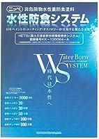 日本ペイント 水性ハイポン20 標準色 20kgセット グレー