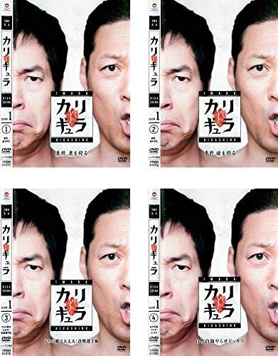 今田×東野のカリギュラ SEASON 1 1、2、3、4  全4巻セット [マーケットプレイスDVDセット商品]
