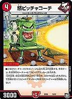 デュエルマスターズ DMEX05 15/87 怒ピッチャコーチ 100%新世界!超GRパック100 (DMEX-05)