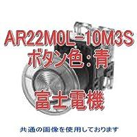 富士電機 照光押しボタンスイッチ AR・DR22シリーズ AR22M0L-10M3S 青 NN