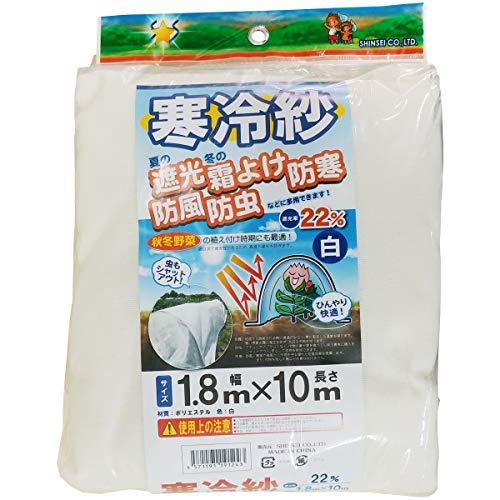 シンセイ 寒冷紗 白 1mm目 1.8m×10m