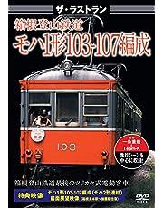 ザ・ラストラン 箱根登山鉄道モハ1形103-107編成 [DVD]