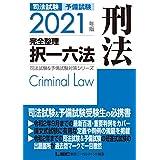 2021年版 司法試験&予備試験 完全整理択一六法 刑法 司法試験&予備試験対策シリーズ
