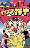 ☆炎の闘球児☆ ドッジ弾平(15) (てんとう虫コミックス)